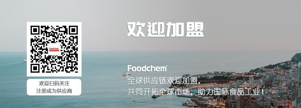 Foodchem Supply Chain