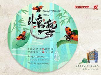 Foodchem
