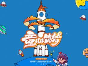 Happy Children's Day 2021
